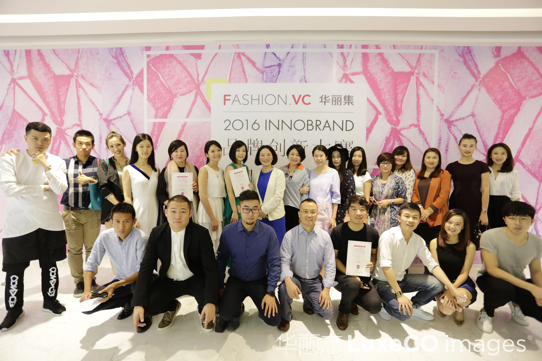 InnoBrand 2016华丽集品牌创新大赛第五站:北京赛区精彩回顾(多图预警)
