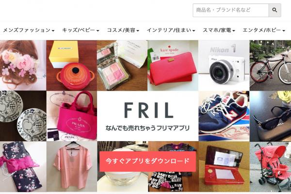 日本电商巨头乐天收购 C2C时尚交易平台 Fril 的开发商 Fablic