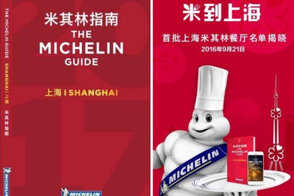 中国大陆第一本米其林指南《2017 上海米其林指南》出炉, 26家餐厅摘星