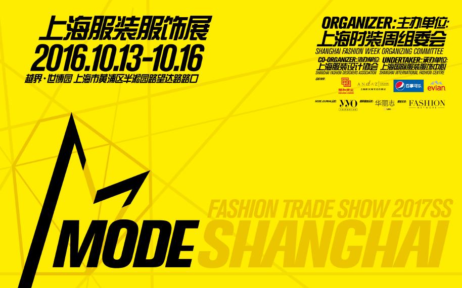 《华丽志》成为MODE上海服装服饰展首席合作媒体!