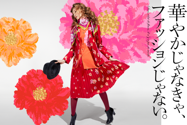 时隔十多年再出山,高田贤三为日本柒和伊集团服装品牌 SEPT PREMIÈRES打造联名系列
