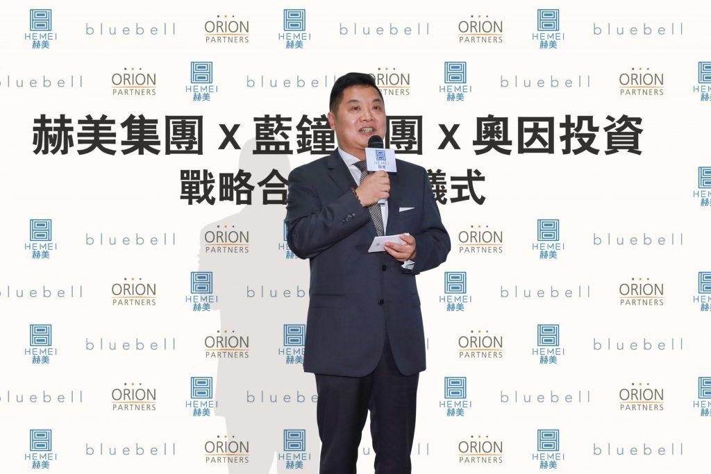 赫美集团携手蓝钟集团奥因投资,正式进军大消费市场 Shirley Zhang成为赫美品牌运营公司首个重点培育中国品牌