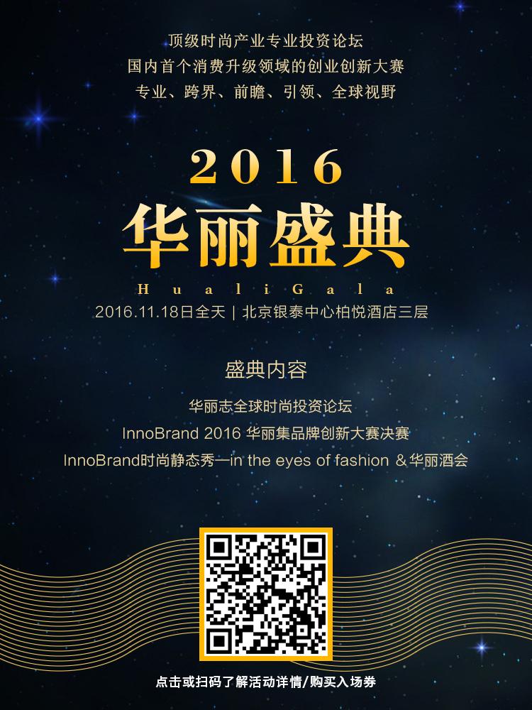 2016盛典