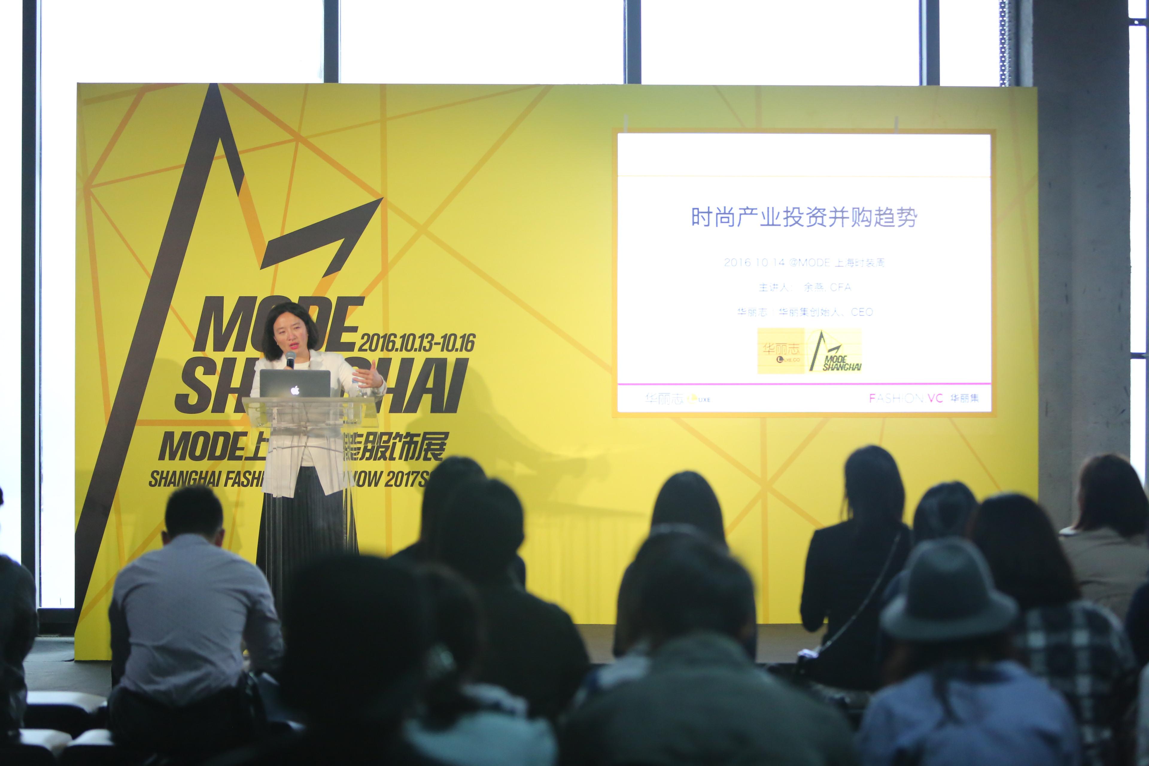 【华丽志 X MODE TALKS】华丽志|华丽集创始人余燕:精彩解读时尚产业投资并购趋势