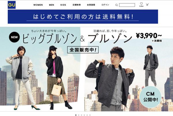 迅销集团拟大力发展优衣库副线 GU,年销售额目标万亿日元