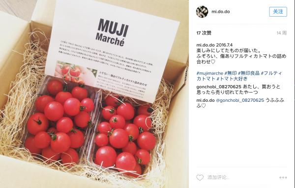 无印良品推出 MUJI marche,明年开始出售新鲜蔬菜
