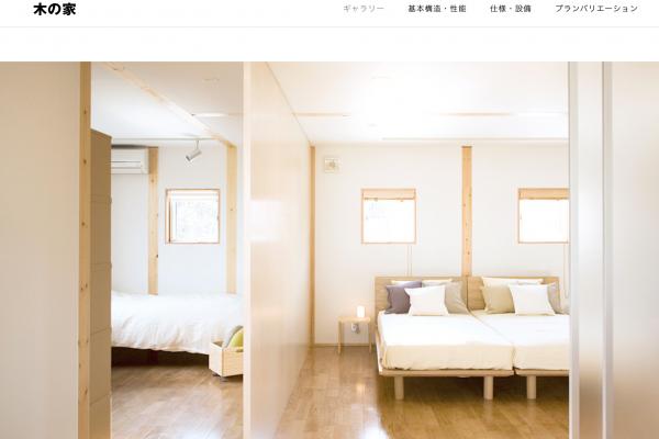 """无印良品首家主题酒店 MUJI Hotel 明年落户天安门附近的""""北京坊"""""""