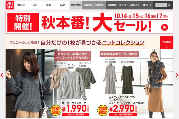 日本迅销集团公布 2016财年营业数据,全年营业利润五年首次出现下滑