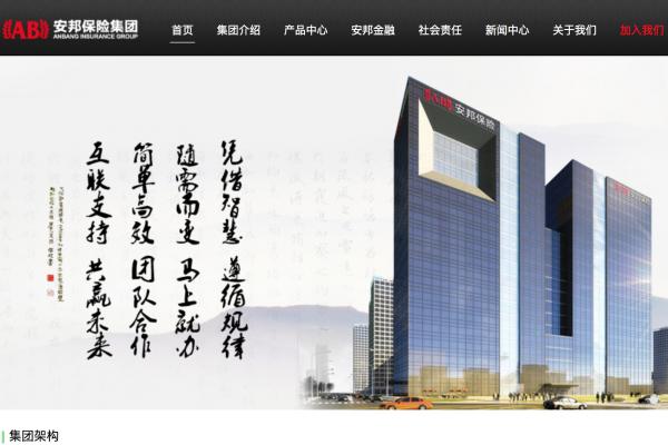 中国安邦保险集团或以23亿美元收购黑石集团旗下日本住宅地产