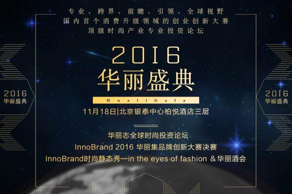 2016 华丽志全球时尚投资论坛 完全日程和演讲嘉宾名单