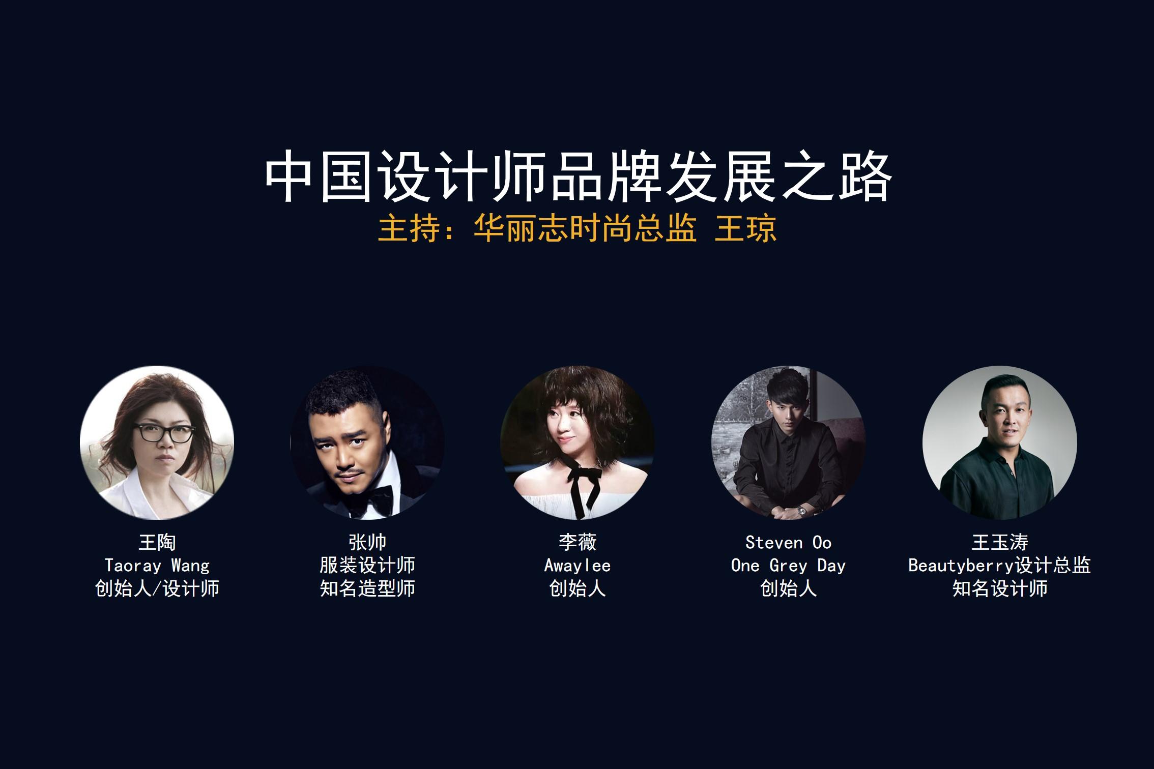中国设计师品牌发展之路【华丽盛典嘉宾介绍】