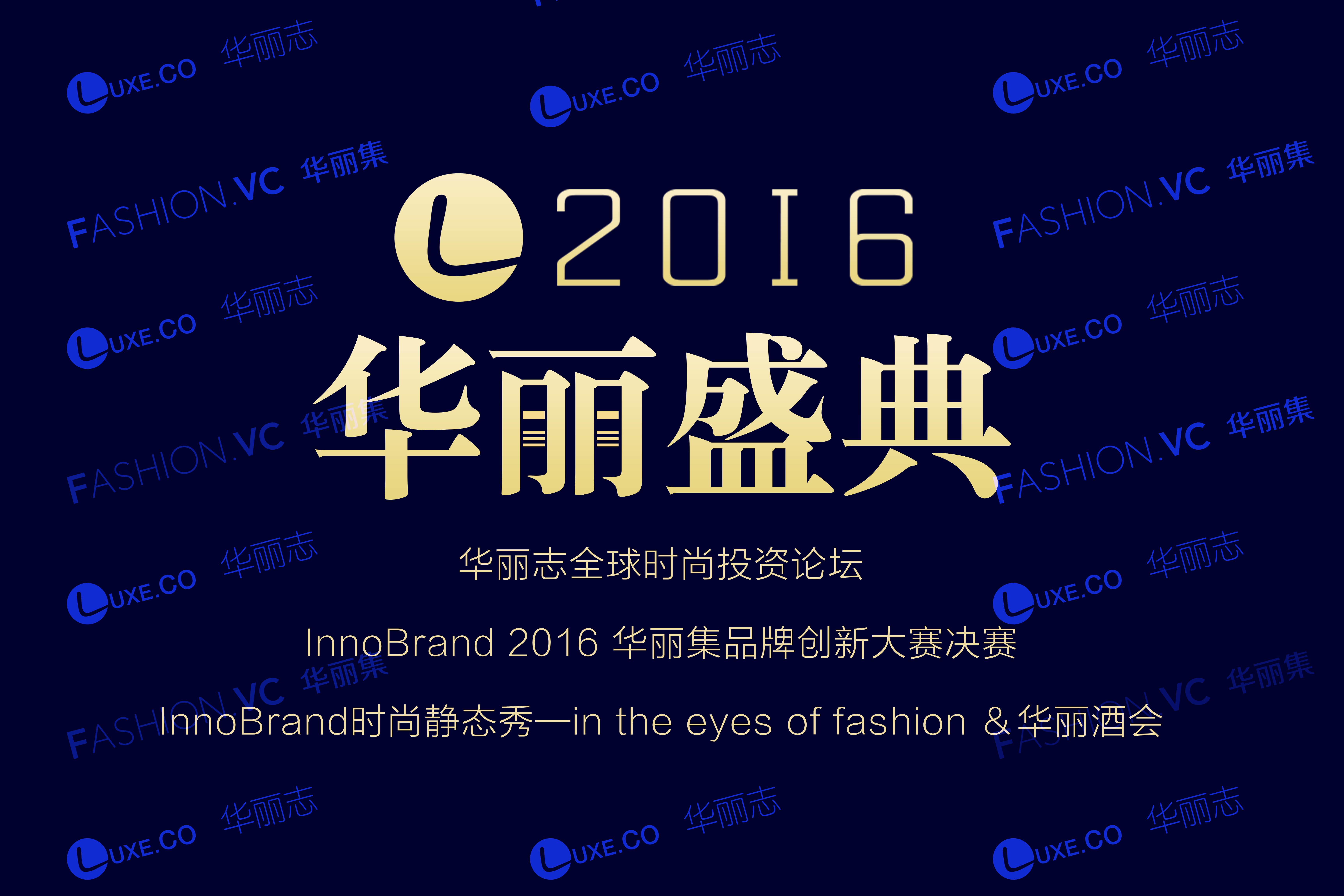 2016华丽盛典图文回顾:时尚创业和投资圈的巅峰盛宴,人气和干货爆棚!