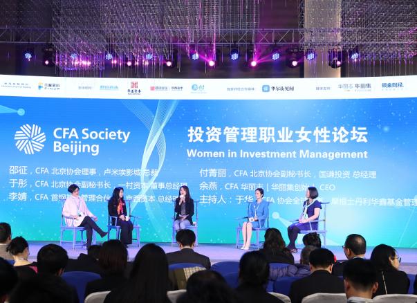 2016年CFA北京协会年度金融投资论坛精彩实录