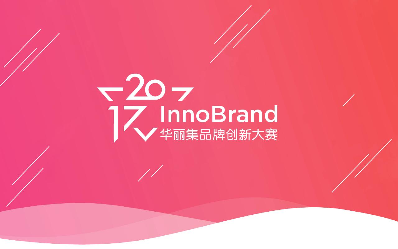 InnoBrand 2017华丽集品牌创新大赛:报名仅剩最后12小时!北京赛区预赛在即