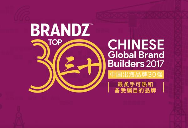 BrandZ 首次发布中国出口品牌30强榜单,联想、华为、阿里巴巴位居前三