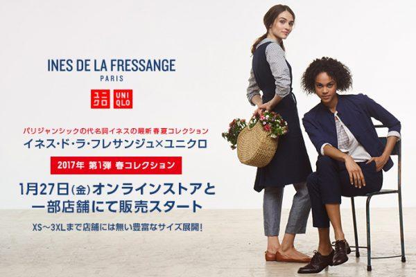 优衣库母公司迅销集团2017财年第一季度营业利润增幅创两年来新高