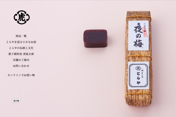 """让羊羹走向全球!500年历史的日本和果子老店""""虎屋""""是这样与时俱进的"""