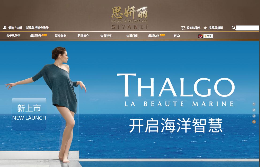 渣打银行直接投资公司主导的财团杠杠收购上海思妍丽,估值2.24亿美元