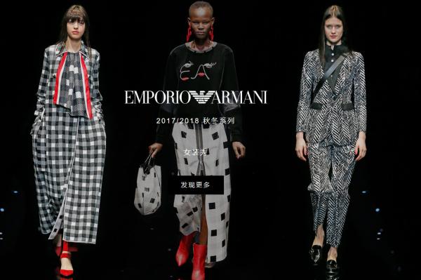Armani 集团整合精简旗下产品线,副牌 Collezioni 和 Jeans 将消失
