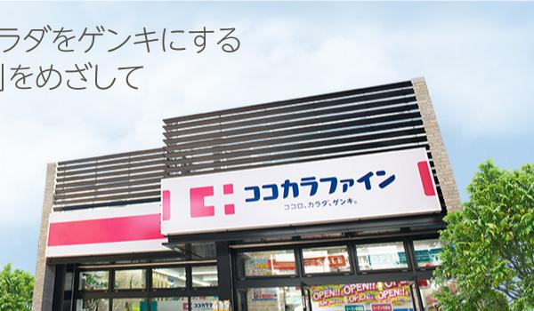 日本药妆连锁店巨头 Cocokara Fine 宣布收购同行古志药局