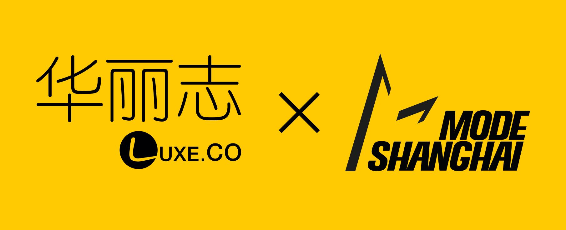 上海时装周-黄底