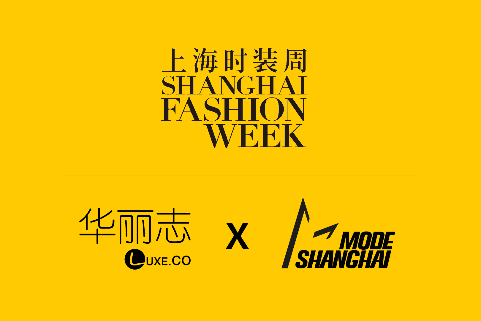 上海时装周聆听干货,快快预约MODE TALKS行业聚谈!《华丽志》将举办三场精彩讲座
