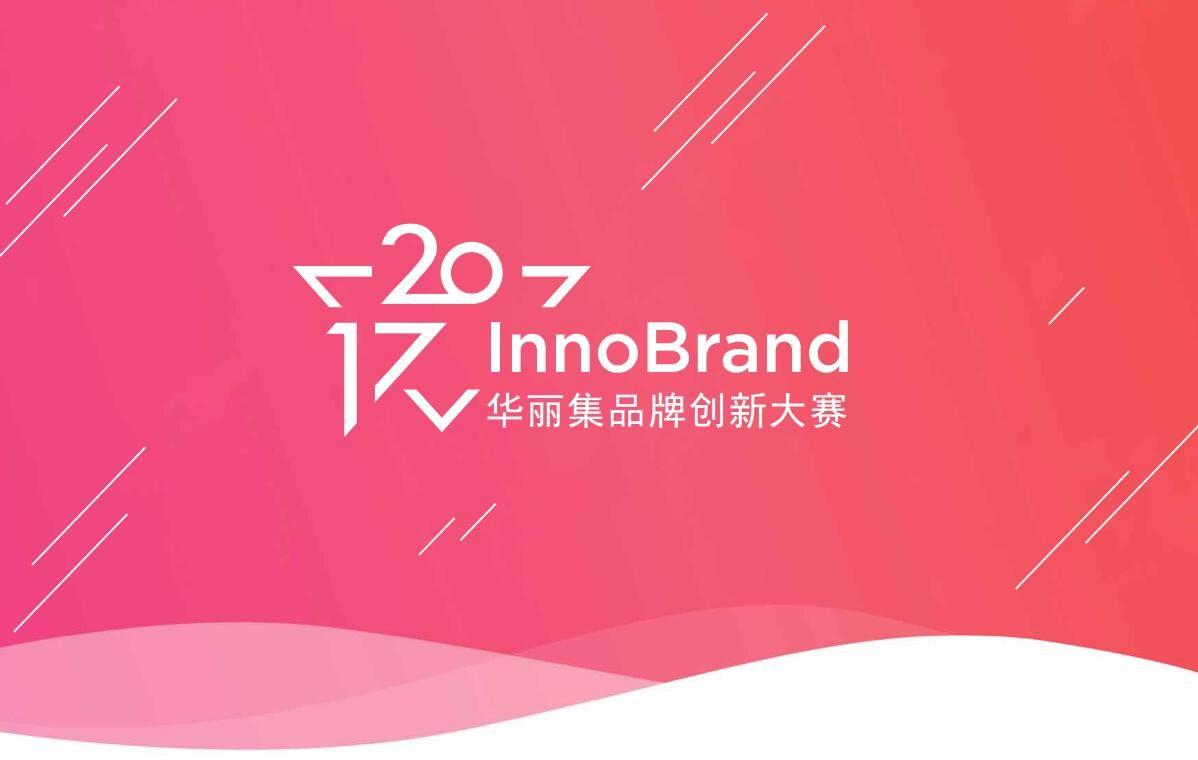 InnoBrand 2017华丽集品牌创新大赛烽火重燃!三大福利等你来拿!