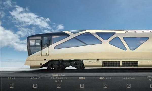 日本超豪华卧铺列车Train Suite四季岛正式发车,法拉利和优衣库设计师以及米其林大厨参与
