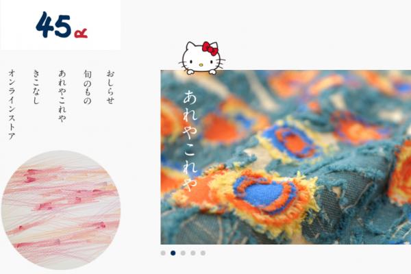日本官民合资基金 Cool Japan 投资时尚品牌 45R母公司,进一步扩展海外市场
