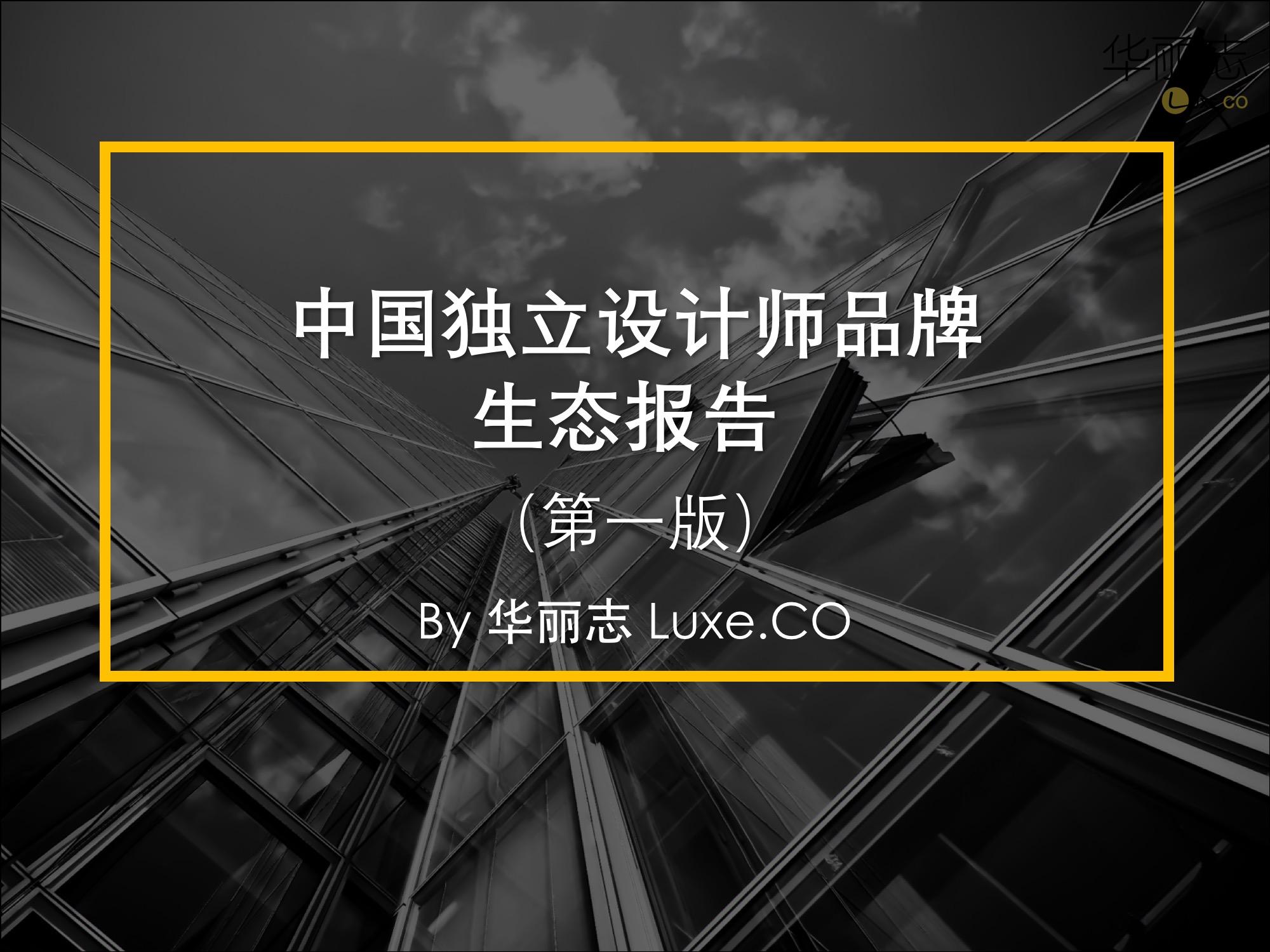 设计师品牌生态简报final 0412(1)