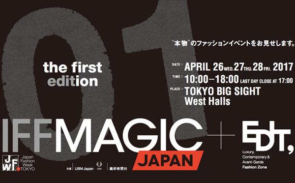 日本举办史上最大规模时尚贸易展,700多家公司参展