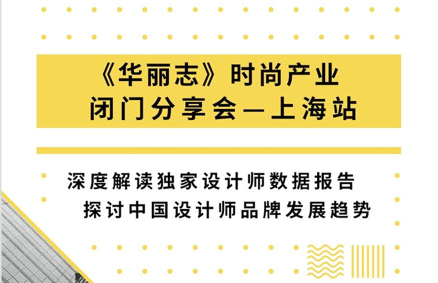 《华丽志》时尚产业闭门分享会—上海站(4月8日):深度解读独家设计师数据报告