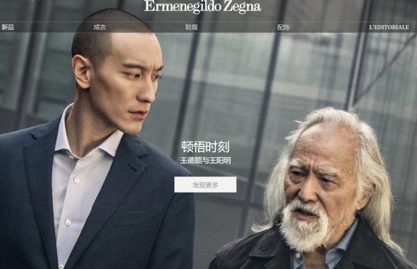 主要市场表现低迷,Zegna 2016财年销售同比下滑7%