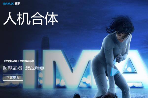 华人文化和方源资本出售 5.9%IMAX中国公司股份