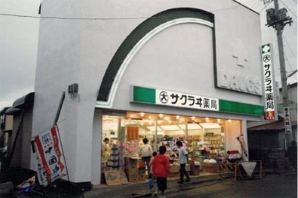 日本永旺集团旗下药妆连锁 Welcia 145亿日元收购 Marudai Sakurai 药局