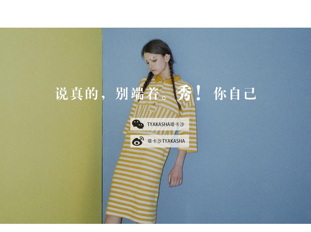 中国插画师的品牌梦《华丽志》独家专访塔卡沙TYAKASHA创始人童云