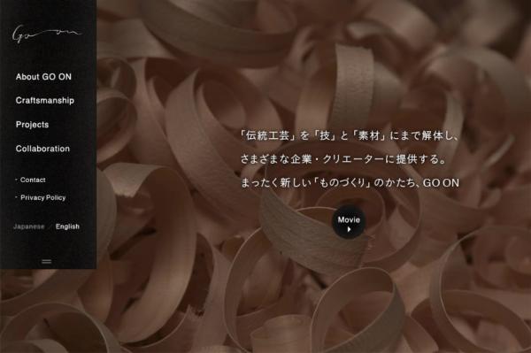 让传统工艺开出新花,探秘京都匠人组织 GO ON