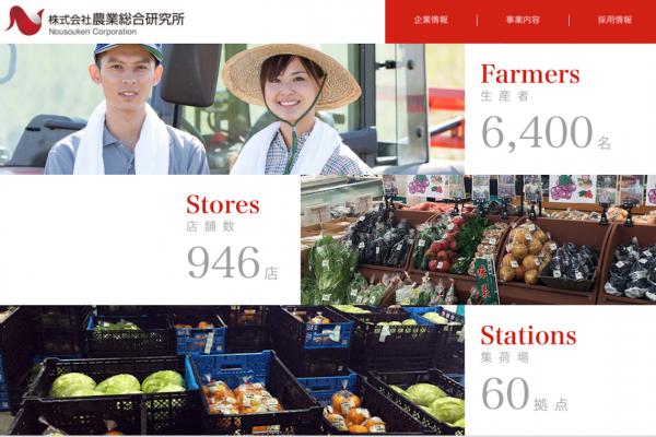 为亚洲市场提供价格合理的日本蔬果!Cool Japan投资农产品分销商 Nousouken