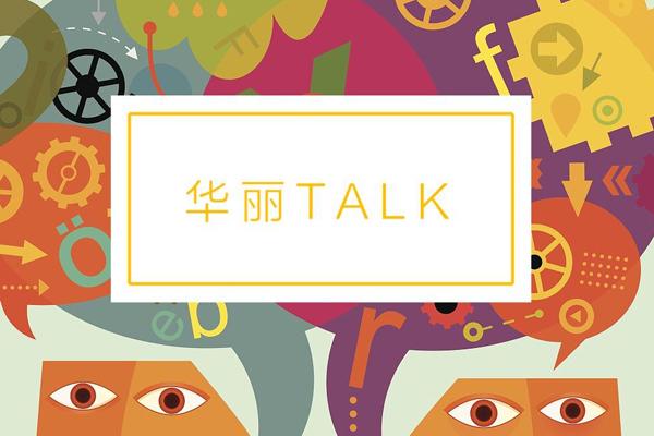 """中国户外探险文化的拓疆者-钱海英讲述创立""""班夫中国""""的艰辛和喜悦【华丽 TALK】精彩回放"""