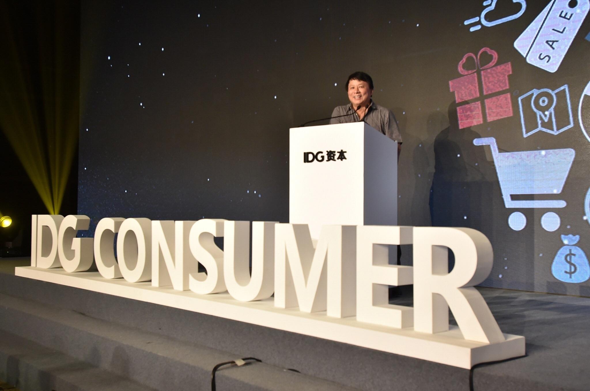 """消费产业将迎来颠覆性的大机会!深度解读 IDG资本""""新消费时代峰会""""传递的重要信息"""