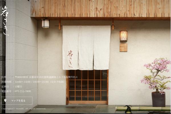 拒绝被晒图!探秘京都最好的怀石料理餐厅之一:Iwasaki