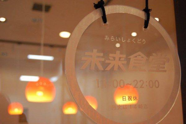 一人玩转一家餐厅!这位日本女工程师把效率和众包发挥到了极致