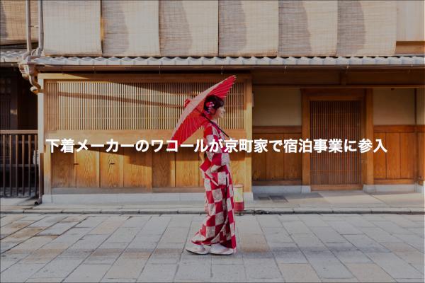 日本内衣巨头华歌尔将把50间京都老铺面房改造为住宅