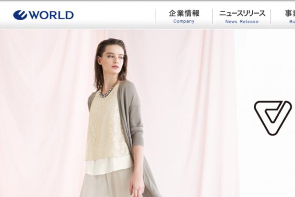 日本时尚集团WORLD联手日本政策投资银行出资 50亿日元成立时尚投资基金