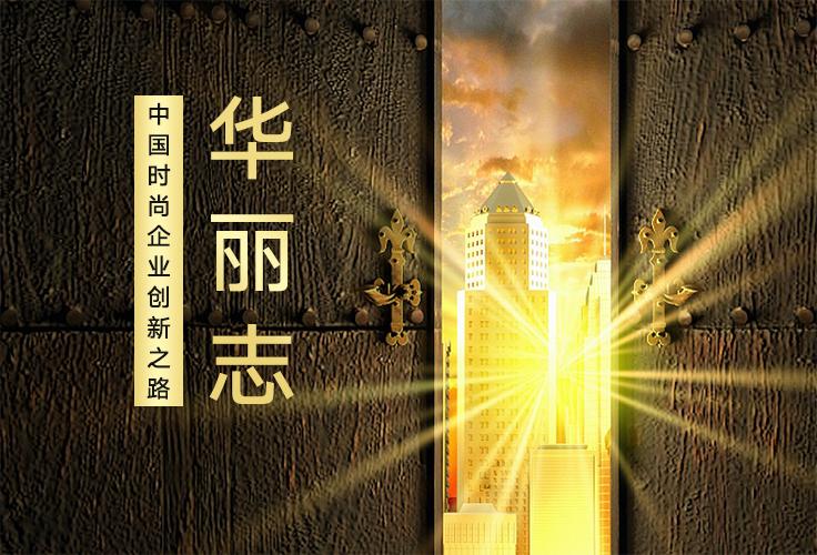 """""""创新""""不是噱头!让你看见不一样的中国品牌-《华丽志》开启 """"中国时尚企业创新之路""""系列报道"""