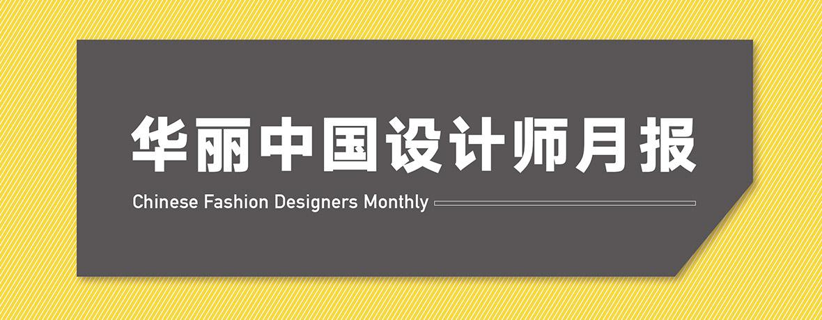 【华丽志设计师月报】2019年11月:独立设计师跨界合作天地更加广阔