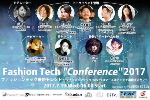 日本举办时尚科技大会,探讨技术推动下的时尚行业发展方向