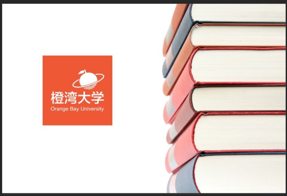 橙湾大学30本必读书单首次曝光!