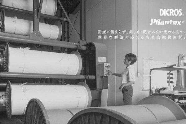 为 Moncler、Louis Vuitton 供货,探秘日本高级合成纤维面料生产商:第一织物