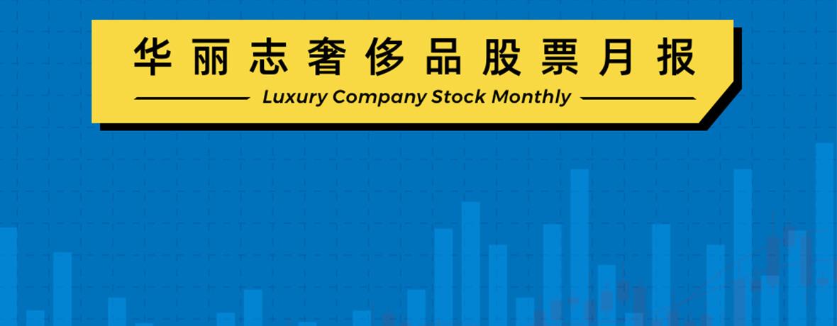 Pandora、Prada, Hermès 股价显著上扬,华丽志指数连续第二个月回升 华丽志奢侈品股票月报(2020年5月)